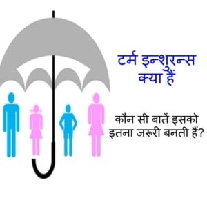 What-is-Term-Insurance-in-Hindi