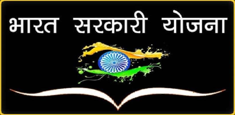 भारत-की-शीर्ष-8-सरकारी-योजनाएं